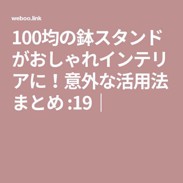 100均の鉢スタンドがおしゃれインテリアに!意外な活用法まとめ :19|