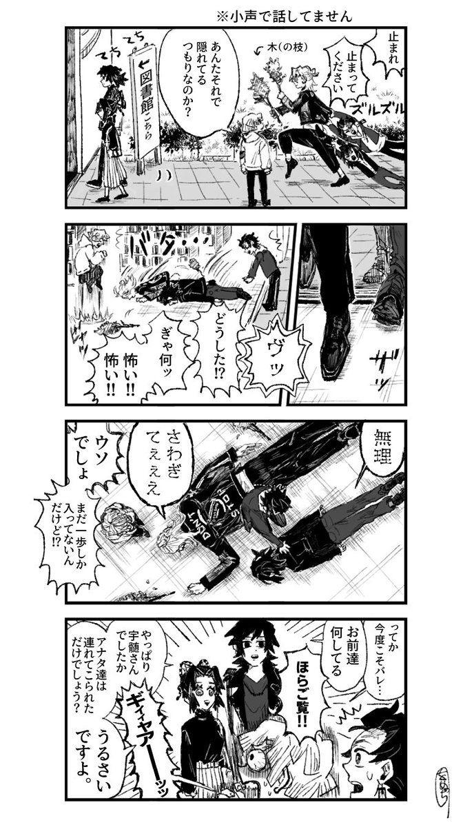 twoucan ぎゆしの の注目ツイート イラスト マンガ コスプレ モデル 面白い漫画 天谷 滅