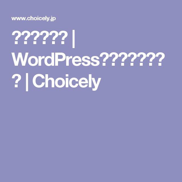 コーポレート | WordPressテーマギャラリー | Choicely
