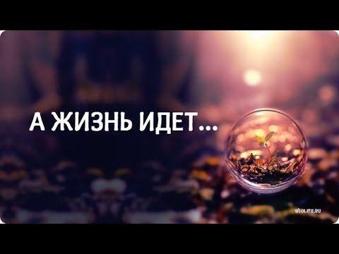 """Красивое стихотворение: """"А жизнь идет..."""" - YouTube"""