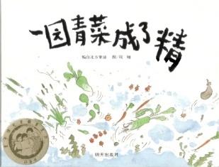 ZHOU Xiang Le jour où les légumes se changèrent en lutins Hsin Yi Publications, 2007. Cette comptine traditionnelle du nord de la Chine raconte, avec beaucoup d'humour, l'étonnante histoire d'une bataille fougueuse entre les légumes d'un potager, qui prennent vie lorsque le fermier s'absente. Cet album a obtenu le prix Feng Zikai 2009 : mention spéciale du jury pour l'illustration. Éd. en chinois.