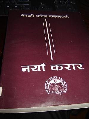 Nepali Large Print New Testament / 1997 / Single Column
