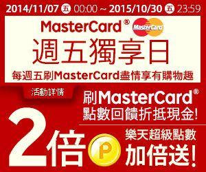 【週五限定】刷MasterCard®超級點數2倍送!-樂天市場購物網