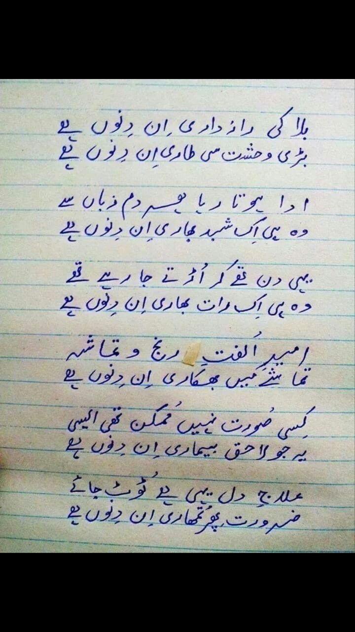 Pin by meen on Adab | Urdu poetry romantic, Love poetry urdu