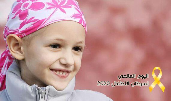 اليوم العالمي لسرطان الاطفال في هذا المقال تعرف على اهداف اليوم العالمي لسرطان الأطفال وأنواع السرطان الذي يصيب الأطفال وكيف Baby Face Face Sleep Eye Mask