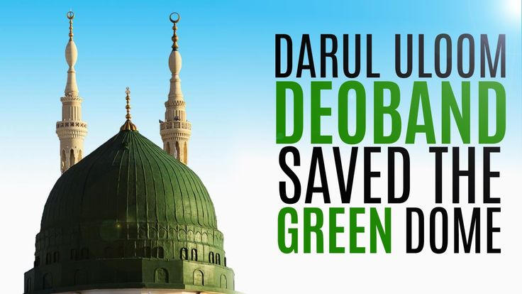 Darul Uloom Deoband saved the green dome