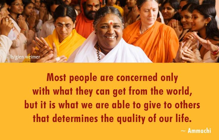 Ammachi quote: most people are concerned only with what they can get from the world but it is what we are able to give to others that determines the quality of our life.  ~ Mata Amritanandamayi