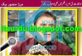 Tariq Aziz Specila Report By Mirza Mansoor Baig