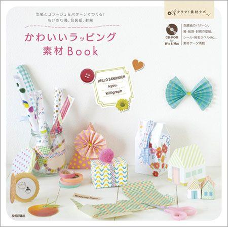 かわいいラッピング素材が全部ついてる! おしゃれ&実用的な素材Book    「かわいいラッピング素材Book  型紙とコラージュ&パターンでつくる! ちいさな箱、包装紙、封筒」