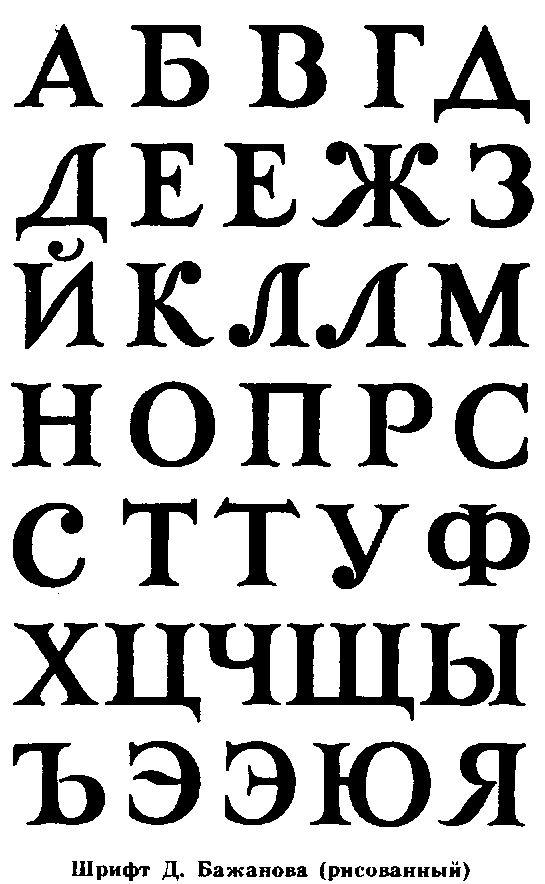 Шрифт которым пишут на картинках