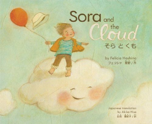 Sora And The Cloud Felicia Hoshino Bilingual Japanese English Book Love It For Darling Illustrations San Francisco Setting Also Cool Multicultural