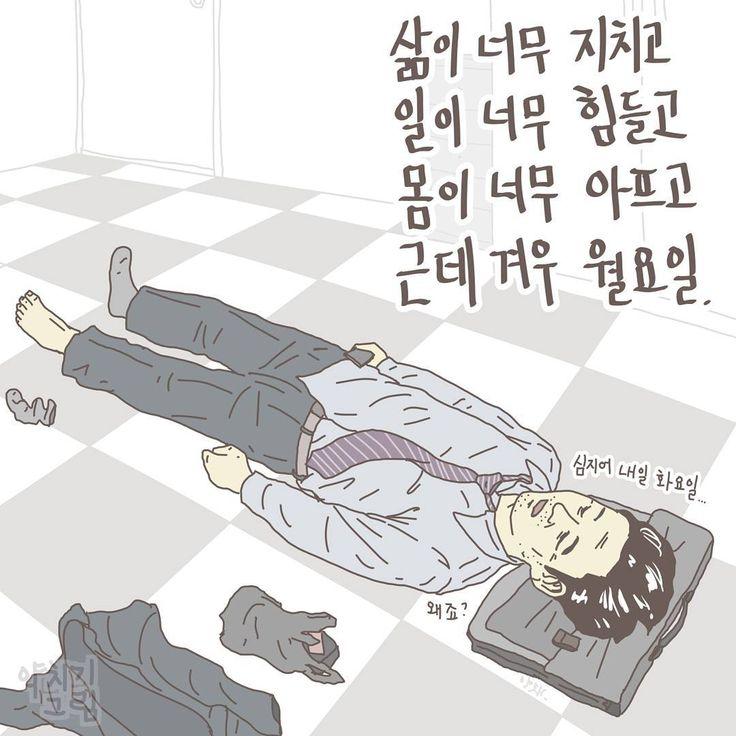 """좋아요 9,777개, 댓글 161개 - Instagram의 Kyungsoo Yang(@yangchikii)님: """"월화노인. . . #그림왕양치기 #약치기그림 #월화노인 #월화병 #늙음 #일상 #공감 #회사 #직장인 #그림 #일러스트 #양경수 #illustagram #illustrator"""""""