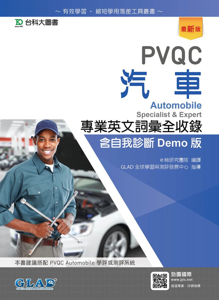 PF824-PVQC汽車專業英文詞彙全收錄含自我診斷Demo版 - 最新版 | Movie posters. Movies. Poster