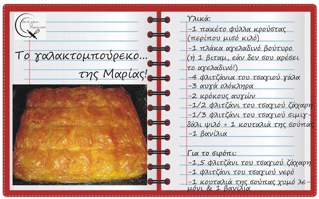 Θα σε κάνω Μαγείρισσα!: Το γαλακτομπούρεκο της Μαρίας!