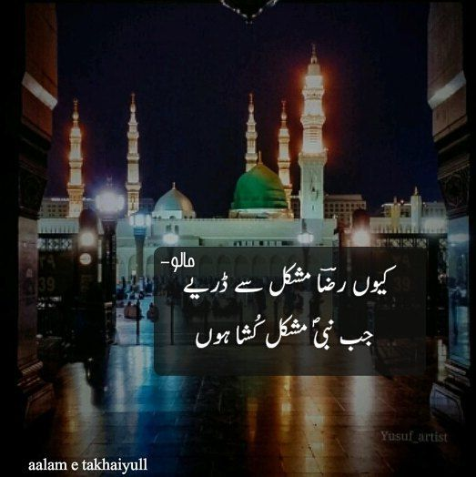 "1,663 Likes, 30 Comments - Urdu Poetry (@aalam_e_takhaiyull) on Instagram: ""Jumma Mubarak :) (Kyun Raza Mushkil Se Dariye, Jab Nabi Mushkil Kusha Hon )"""