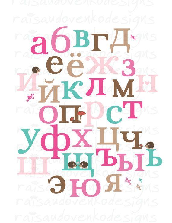 Girl in russian language