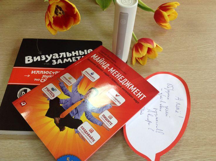 Подарки участникам нашего майнд-менеджерского сообщества
