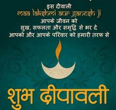 Essay in hindi on diwali rangoli