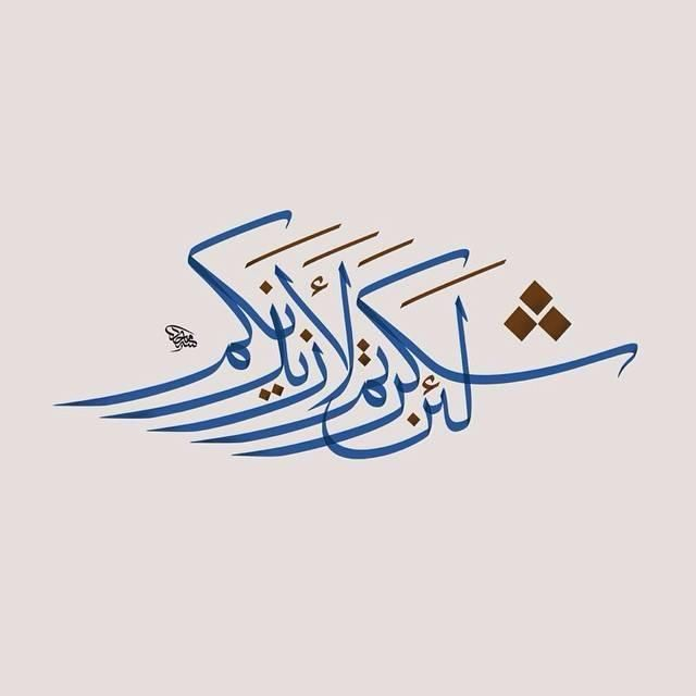 """"""" لئن شكرتم لأزيدنكم """"   #فن #خط_عربي    """