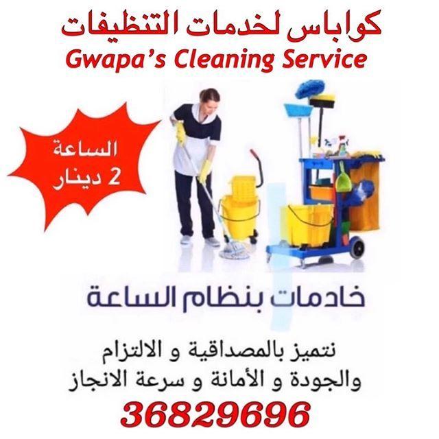 كواباس لخدمات التنظيفات عاملة نظافة بنظام الساعات نقدم لكم أفضل خدمات التنظيف للمنازل والشركات والمكاتب بأفضل الأسعار للطلب ال Cleaning Service U 9 Cleaning