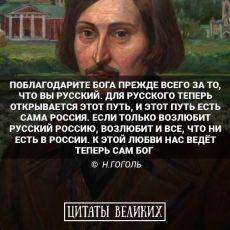 Слава Богу!!! Я - русская!