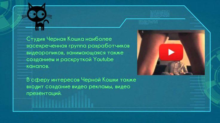 Видеоролики Рекламные ролики от Черной Кошки ролики видео >> https://www.youtube.com/watch?v=I8vq9LYaZY0   Заказать рекламный видеоролик >> http://video-studio.pp.ua/