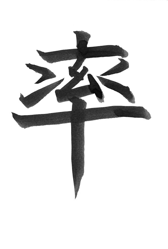 Best images about quot shodou calligraphy on pinterest