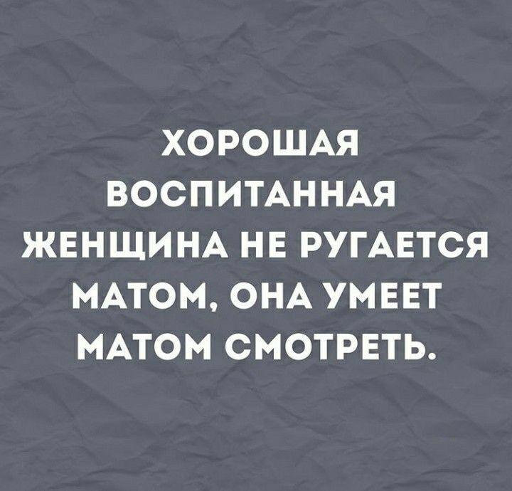 Pin By Svetlana On Sarkazm Yumor Rzhaka