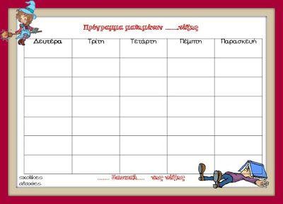 sxolikes...ataxies: ΠΡΟΓΡΑΜΜΑ 2