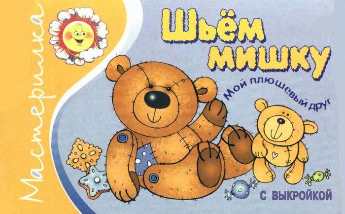Ora Copiilor. Coase un ursuleț de pluș. Discuție pe LiveInternet - Serviciul rus Online Zilnice