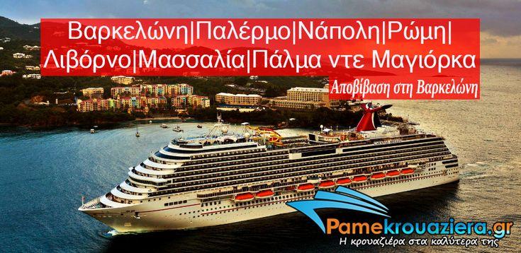 8ήμερη Κρουαζιέρα Δυτική Μεσόγειος με Παλέρμο - Πάμε Κρουαζιέρα #greek #cruise #holidays #diakopes #cruise #krouaziera #pamekrouaziera
