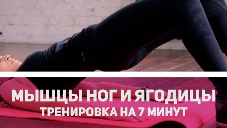 Красивые ноги и накачанная попа всегда в моде. В этот раз вместе с Фитнес подругой ты проработаешь мышцы ног и ягодицы. Упражнения для ягодиц покажет тренер ...