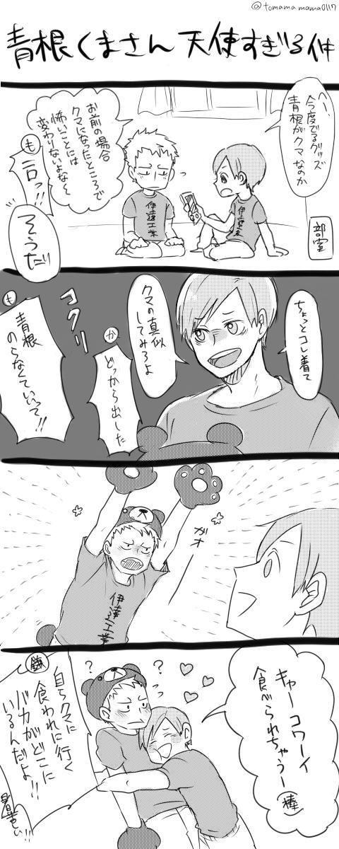 【二青】青根くまさん