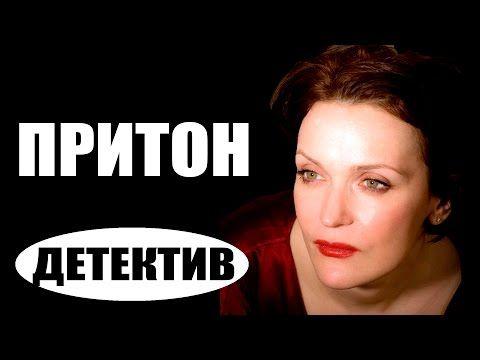 Притон (2016) русские детективы 2016, фильмы про криминал - YouTube