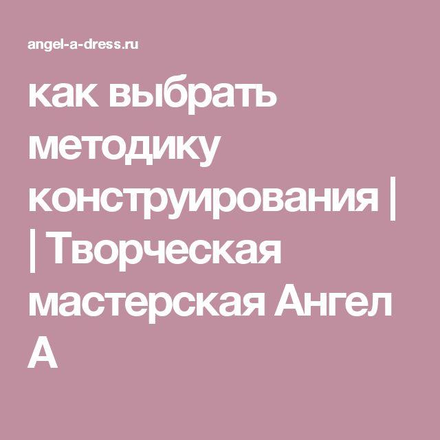 как выбрать методику конструирования     Творческая мастерская Ангел А