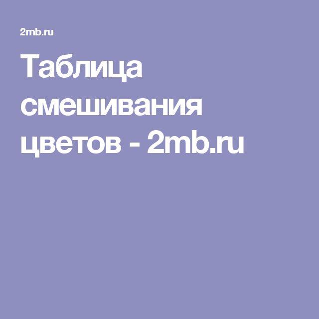 Таблица смешивания цветов - 2mb.ru