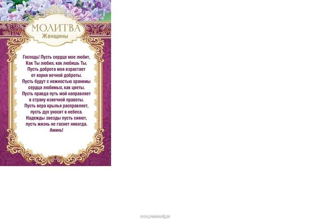 молитва в день рождения которая читается раз в год православная: 22 тыс изображений найдено в Яндекс.Картинках