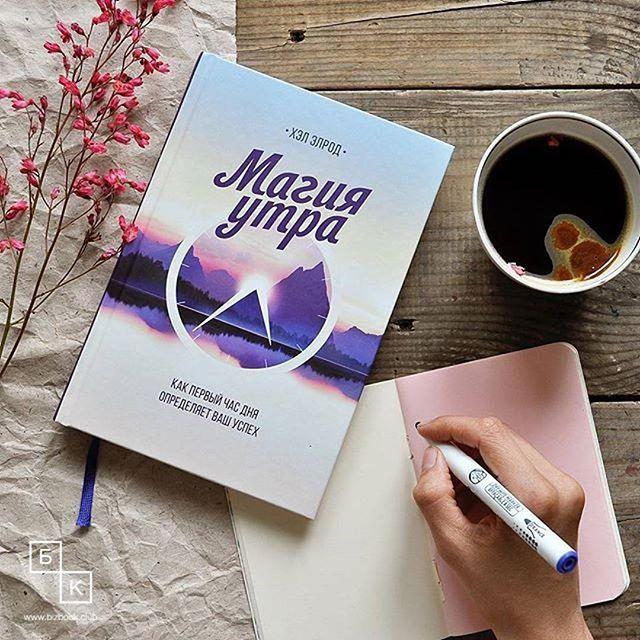 НОВИНКА!!! Магия утра. Как первый час дня определяет ваш успех «Внешний мир всегда был и будет отражением нашего внутреннего мира». Эта мысль из книги «Магия утра» — хорошая мотивация для того, чтобы начать путь к переменам и созданию жизни мечты! Эта книга – для всех, кто хочет изменить свою жизнь, начав с малого: с первого часа каждого дня, который можно использовать как отличный источник энергии и продуктивности.  Оформите заказ на книгу «Магия утра» на сайте bizbook.club прямо сейчас…