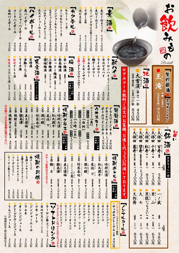 寿司処 おおたき総本店|王滝グループ: ドリンクメニューはこちら