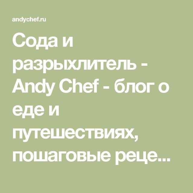 Сода и разрыхлитель - Andy Chef - блог о еде и путешествиях, пошаговые рецепты, интернет-магазин для кондитеров