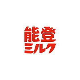 能登ミルクのロゴ #logo #notomilk