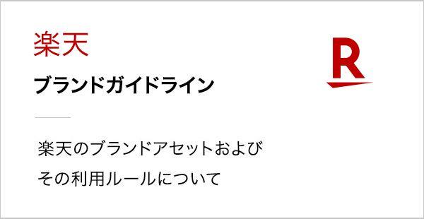 楽天主義|楽天株式会社 | ブランドガイドライン, 楽天, 化粧品 ...