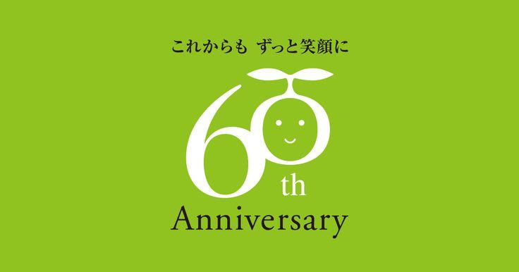 千趣会創立60周年記念サイトでは、「これからも ずっと笑顔に」をテーマに、各コンテンツを用意しております。
