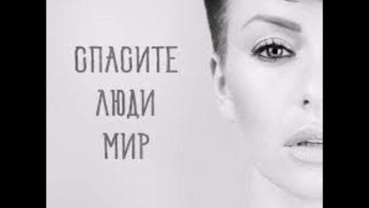 Julia Volkova – People, Save the World ~ English lyrics …