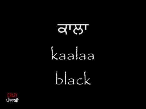 PUNJABI (Colors)...ooooh yayyy another pretty script and it kinda makes sense after learning more about Hindi script