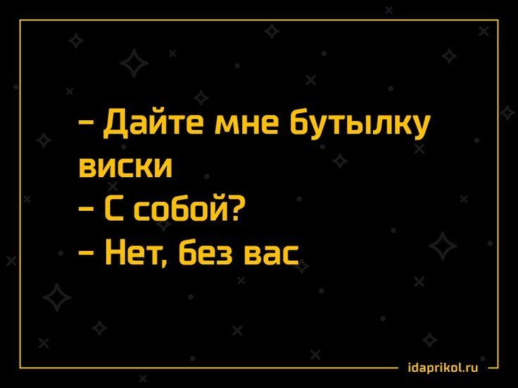 - Дайте мне бутылку виски - С собой? - Нет, без вас