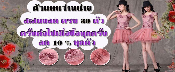 ขายเสื้อผ้าแฟชั่น _ชุดเดรส_ ชุดแซก เสื้อผ้าแฟชั่นราคาถูก สินค้าพร้อมส่งทุกตัวไม่ต้องรอพรีออเดอร์ >> ชุดเดรส --> www.lady-wholesale.com