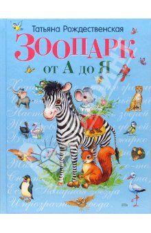 у меня другое издание Татьяна Рождественская - Зоопарк от А до Я обложка книги