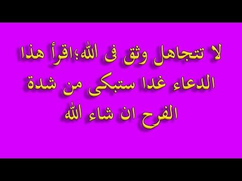 Do Not Ignore Trust In God Read This Prayer Tomorrow Will Cry From The Joy Of God Youtube Trust God Prayers Iraqi People