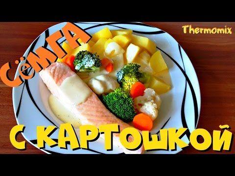 Сёмга с Картошкой | Обед Всё в Одном | Рецепты с Термомикс® | Thermomix® | IRAplusTHERMI - YouTube